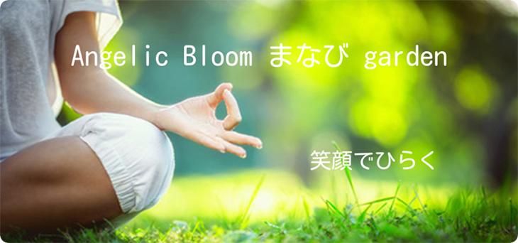 Angelic Bloom まなびgarden