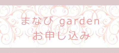 まなび garden