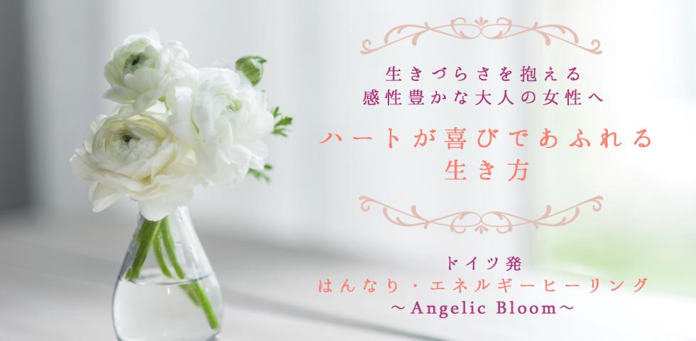 ドイツ発・はんなりエネルギーヒーリング~Angelic Bloom